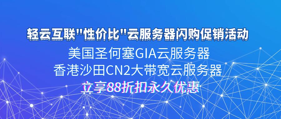 美国香港便宜云服务器_1G大带宽 仅需16元/月!